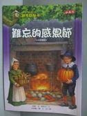 【書寶二手書T1/兒童文學_ICC】神奇樹屋27-難忘的感恩節_瑪麗.奧斯本