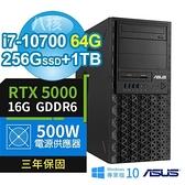 【南紡購物中心】ASUS華碩W480商用工作站 i7-10700/64G/256G M.2 SSD+1TB/RTX5000 16G/Win10專業版/3Y