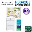 【信源電器】407公升HITACHI日立五門變頻電冰箱(琉璃面板) RSG420J