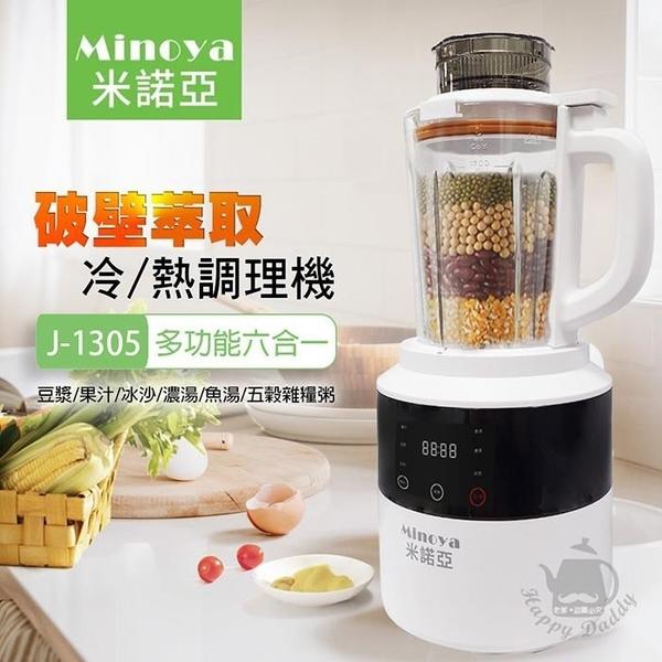 【南紡購物中心】【Minoya米諾亞】加熱破壁萃取料理機/冷熱調理機J-1305