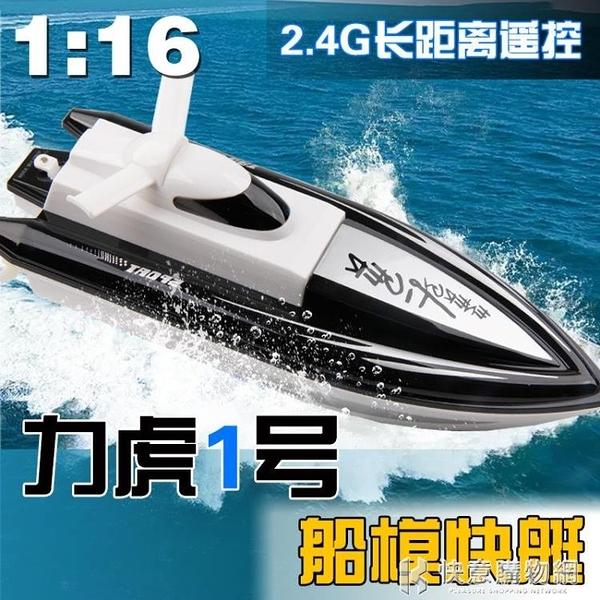 超大遙控船充電高速遙控快艇輪船無線電動男孩兒童水上玩具船模型 快意購物網