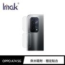 【愛瘋潮】Imak OPPO A74 5G 鏡頭玻璃貼(兩片裝) 鏡頭保護貼
