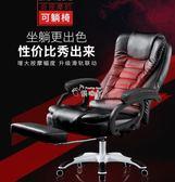 電腦辦公椅 電腦椅家用辦公椅可躺老板椅升降轉椅按摩擱腳午休座椅子YYS 俏腳丫
