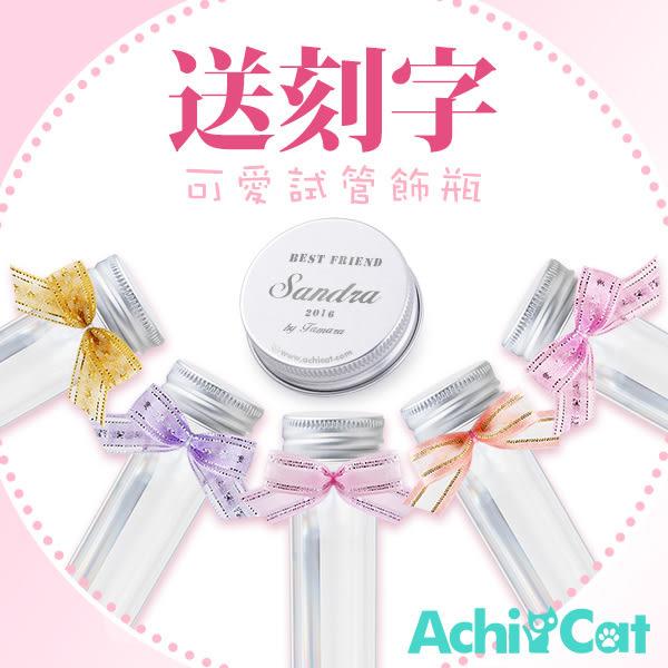 AchiCat 可愛試管飾瓶 專屬刻字訂做 送單面文字刻字