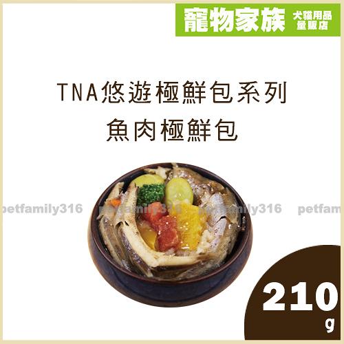 寵物家族-TNA悠遊極鮮包系列-魚肉極鮮包(抗氧好給力)210g