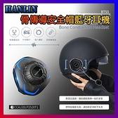 骨傳導安全帽藍芽耳機 藍芽耳機 全罩式 可樂帽 呼叫SIRI 防水IP68 安全帽藍芽耳機 HANLIN BTS5