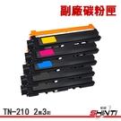 【2黑3彩】SHINTI Brother TN-210 副廠環保碳粉匣 9120/9320CN/3070CN