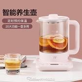 220v養生壺辦公室家用多功能小型玻璃電熱燒水壺保溫一體煮茶器花茶壺【快速出貨】