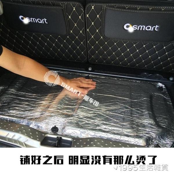 隔音隔熱棉發動機引擎蓋消音棉後備箱靜音墊鋁箔棉【精品百貨】