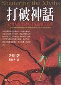 (二手書)打破神話:台灣人的認同與國民黨殖民遺害