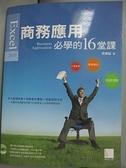 【書寶二手書T4/電腦_J3W】Excel 2010 商務應用必學的16堂課_吳燦銘