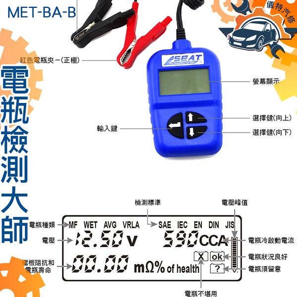 《儀特汽修》電瓶檢測 汽車蓄電池電瓶檢測儀 電瓶電量檢測汽車電壓 MET-BA-B
