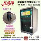 【友情牌】友情 119公升全不銹鋼紫外線...