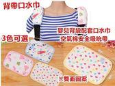 BS貝殼【ZA1046】雙面圖案 背帶口水巾 嬰兒背袋口水巾 安全吸吮帶 3色可選