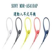 SONY MDR-AS410AP 運動入耳式耳機(黃色)