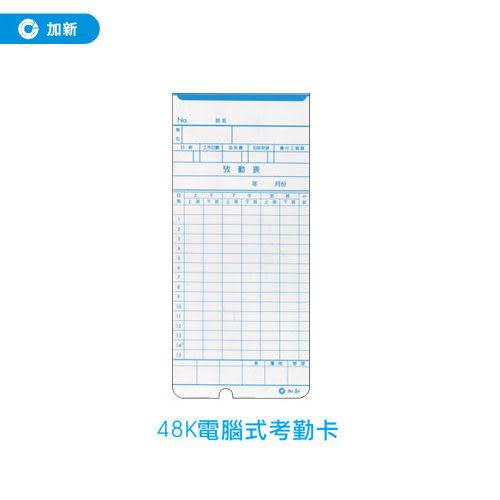 《加新》48K電腦式考勤卡(50張入/包) 112205 (打卡紙/出勤卡/考勤卡)