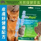 【zoo寵物商城 】Vetalogica澳維康》貓用天然保健零食皮膚好健康-100G