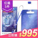 【任5件$995】Virus Away 隨身除菌卡(單入)紫色【小三美日】持續30天/隱形口罩
