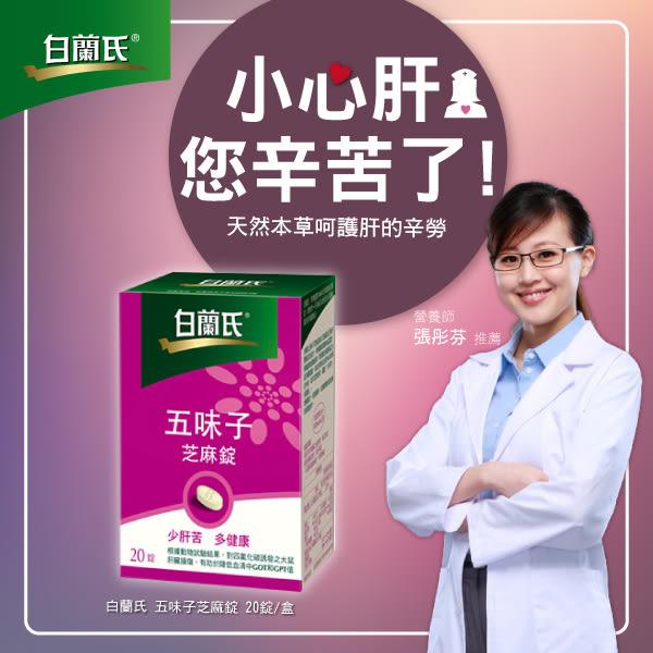 白蘭氏 五味子芝麻錠 240錠 /盒 -國家認證有效護肝 降低GOTGPT指數 營養師推薦