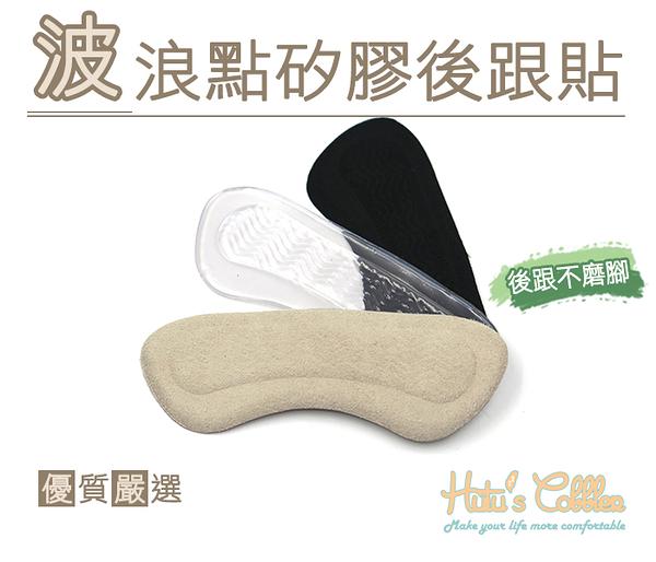 糊塗鞋匠 優質鞋材 F34 波浪點矽膠後跟貼 隱形 防磨 隨意貼 後跟不磨腳