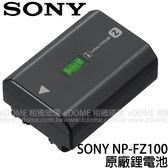 SONY NP-FZ100 原廠鋰電池 7.2V 2280mAh (24期0利率 免運 台灣索尼公司貨) 有包裝 非裸裝 A9 A7R3