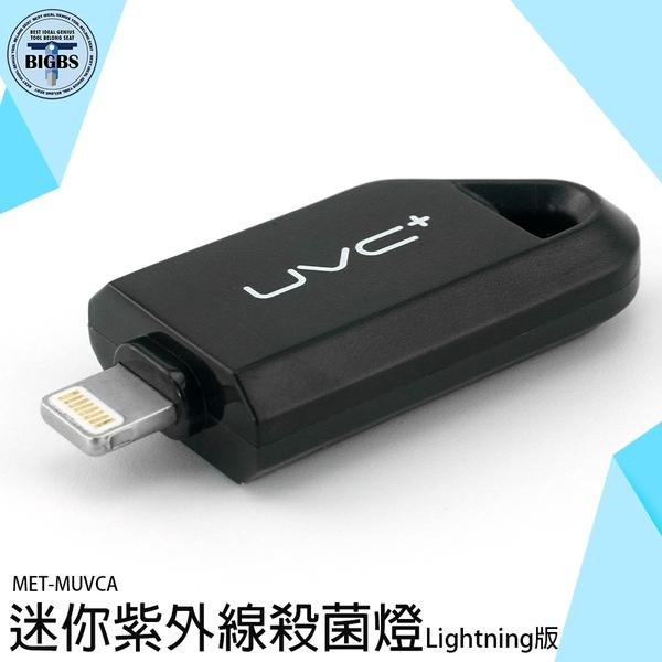 《利器五金》USB紫外線 方便攜帶 用途廣 Lightning版 MET-MUVCA 迷你紫外線殺菌燈 紫外線消毒