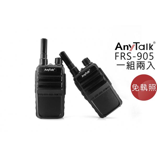 EGE 一番購】ROWA AnyTalk【FRS-905】免執照無線對講機(2入/ 1組) 輕巧穩定 多功能【公司貨】