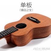 尤克里里初學者學生成人女兒童小吉他21/26/23寸單板烏克麗麗禮物CY『新佰數位屋』