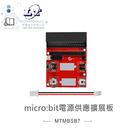 『堃喬』micro:bit 電源供應擴展...