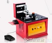 創伍特175型全自動生產日期打碼機電動刮刀式油盅油墨移印機噴碼機印字機 印象家品