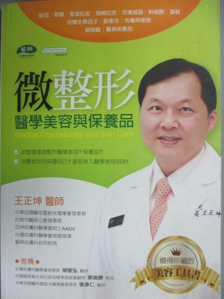 【書寶二手書T9/美容_ZAU】微整形醫學美容與保養品_王正坤