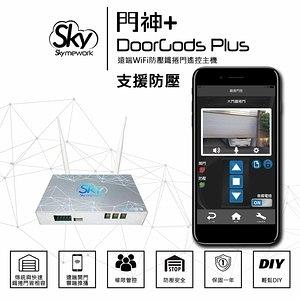 門神+ (DoorGods Plus) / 手機遙控捲門.支援防壓安全