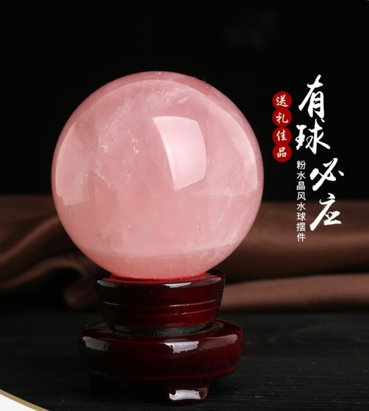 天然粉水晶球擺件粉晶球招桃花助愛情旺姻緣守護婚姻促進人際關系