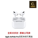 Apple AirPods Pro 搭配...