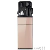 奇聲飲水機家用全自動智慧飲水機下置水桶冷熱立式小型遙控茶吧機 (pinkq 時尚女裝)