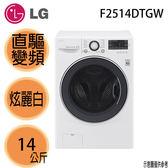 【LG樂金】14公斤 6 Motion DD直驅變頻 洗脫烘 滾筒洗衣機 F2514DTGW 炫麗白