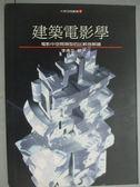【書寶二手書T1/影視_GLJ】建築電影學-電影中空間類型的比較與解讀_丁致成