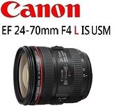 名揚數位 (分12.24期) CANON EF 24-70mm F4 L IS USM 原廠彩盒裝 佳能公司貨