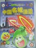 【書寶二手書T8/少年童書_QOC】植物大戰殭屍:中國名城漫畫4太原_笑江南