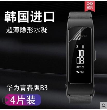榮耀手環5貼膜b5華為手環4pro保護5i鋼化 城市科技