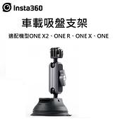 名揚數位 INSTA360 車載吸盤支架 適用 ONE X2、ONE R、ONE X、ONE、GO 2 公司貨 SJCAM GOPRO