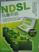 【書寶二手書T2/網路_QGC】NDSL玩樂之誌_DigiGamer_有光碟