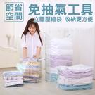 【平面特大 立體中號】手壓真空收納袋 真空收納袋 不用抽氣 免抽氣 衣物收納 棉被收納
