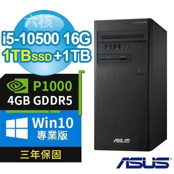 【南紡購物中心】ASUS華碩B460商用電腦 i5-10500/16G/1TB M.2 SSD+1TB/P1000 4G/Win10專業版/3Y