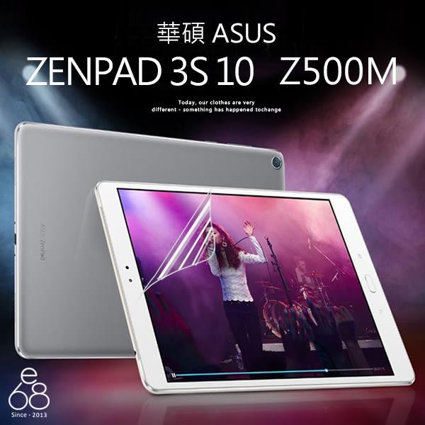 高清 華碩 ASUS ZenPad 3S 10 螢幕 保護貼 平板保護貼 亮面 貼膜 保貼 軟膜 Z500M