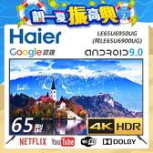 【Haier 海爾】65型4K HDR連網液晶顯示器LE65U6950UG(同6900UG)(含基本安裝)