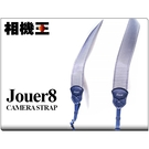Jouer8 4.0 減壓背帶 晨光 10mm 穿繩