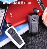 伸縮式 耳機 F910無線藍芽耳機4.0立體聲領夾式通用伸縮運動來電震動 igo 玩趣3C