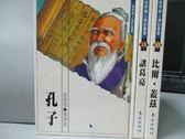 【書寶二手書T6/兒童文學_MAA】孔子_諸葛亮_比爾蓋茲_共3本合售