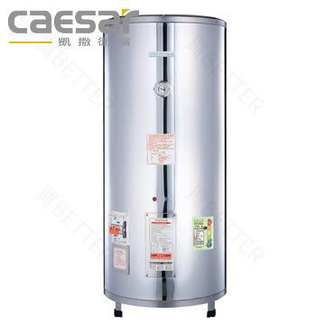 【買BETTER】凱撒熱水器/凱撒電熱水器 E20D不鏽鋼板電熱能熱水爐(20加侖/三向)★送6期零利率